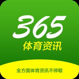 365体育资讯安卓版