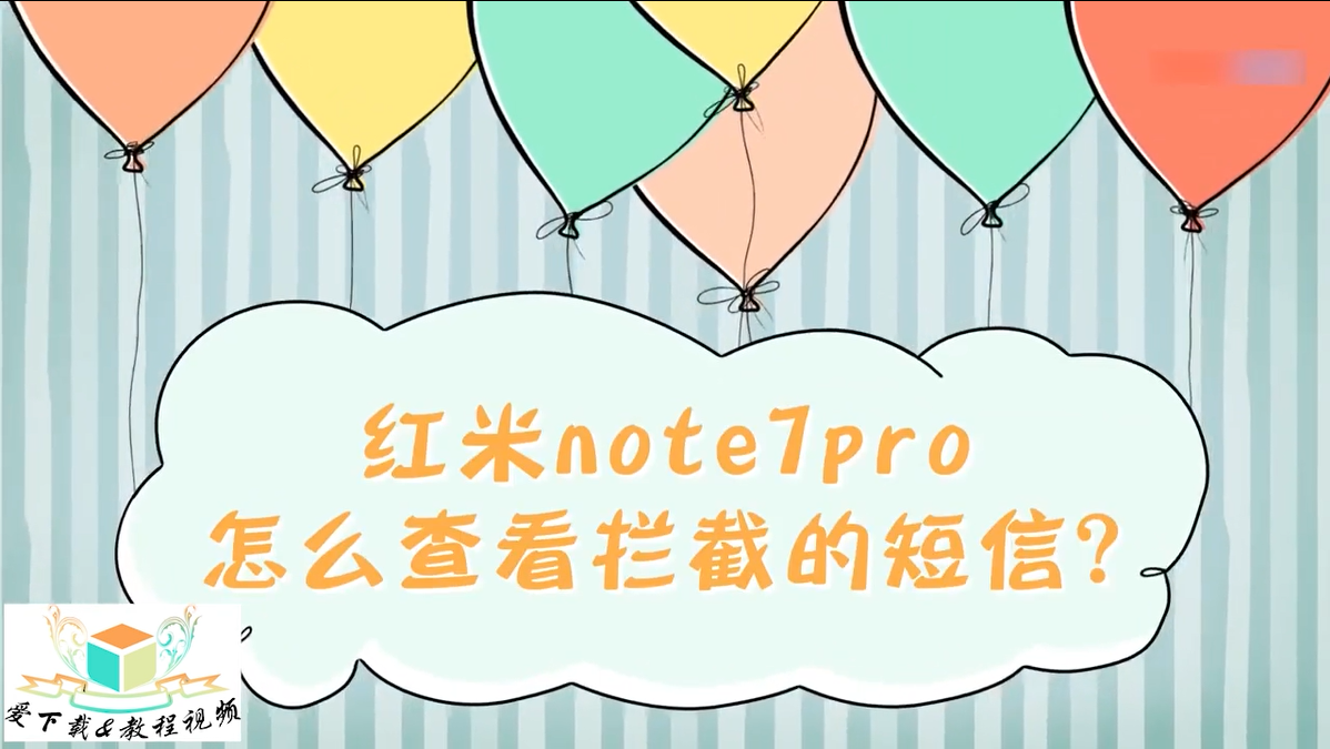 红米note7pro怎么查看拦截的短信