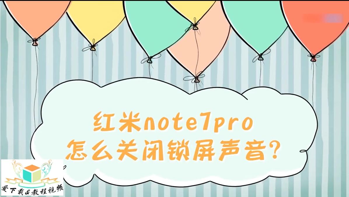 红米note7pro怎么关闭锁屏声音