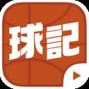 球记手机客户端下载|球记最新官方安卓手机版下载