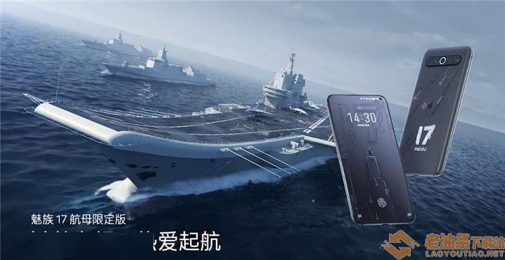 2020年5月8日魅族17航母定制版正式发布