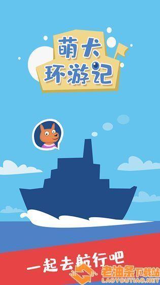 萌犬环游记游戏特色图片
