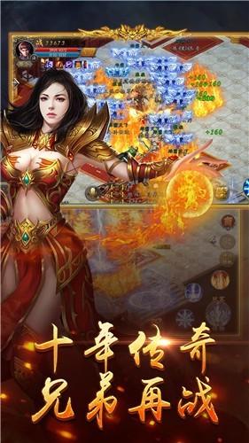 神魔传奇游戏免费版
