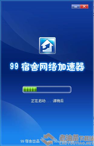 99宿舍网络加速器