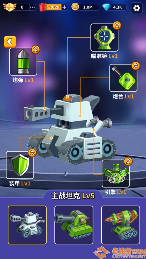 我坦克贼强无限金币钻石安卓版图片1