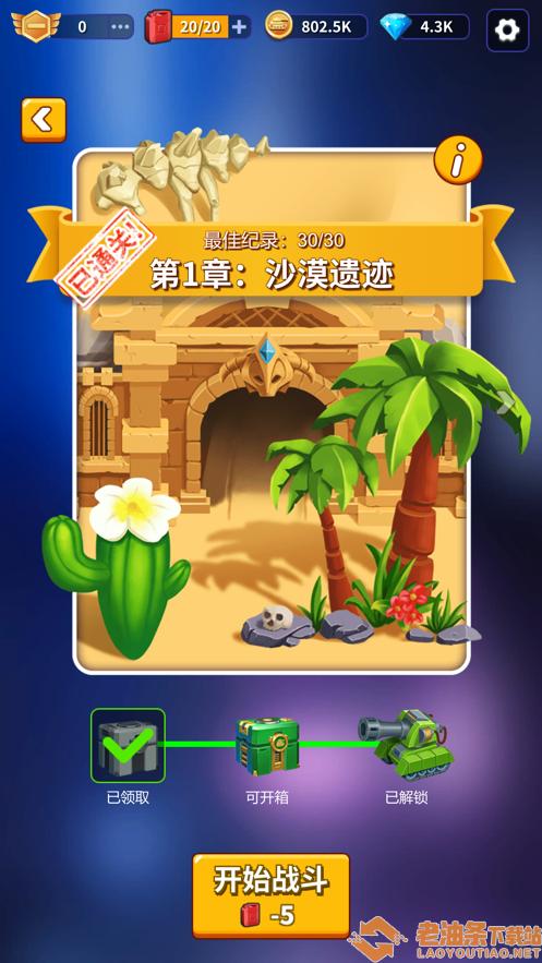 我坦克贼强无限金币钻石版游戏亮点图片