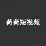 荷荷短视频黄播版