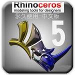 Rhino最新版
