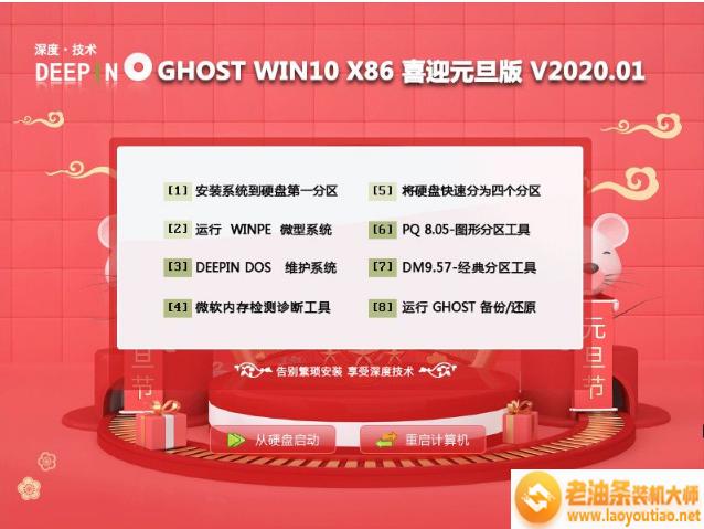 小白系统Win10镜像 Win10专业版32位64位绿色免激活下载
