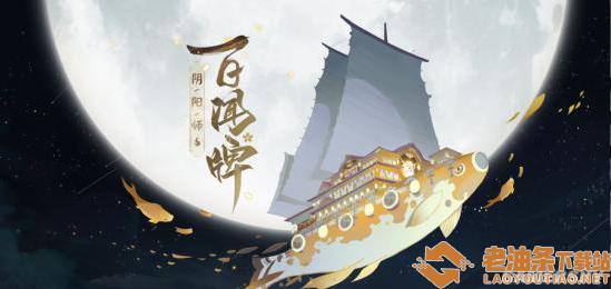 《阴阳师小宝宝:百闻牌》原创玩法硬核有趣评测