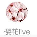 樱花Live直播午夜版