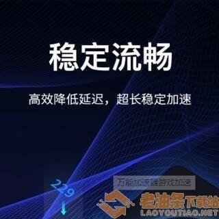 万能加速器中文版