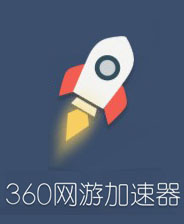 360加速器经典版
