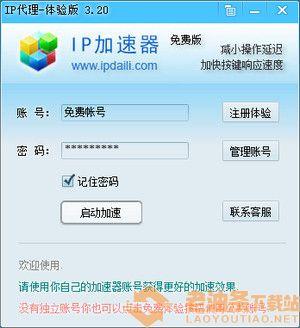ip加速器网游加速器安卓版