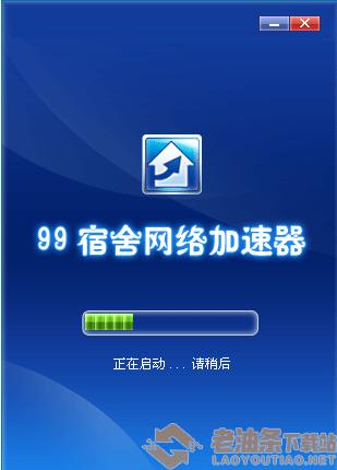 99宿舍加速器中文版|视频加速器手机平台apk下载