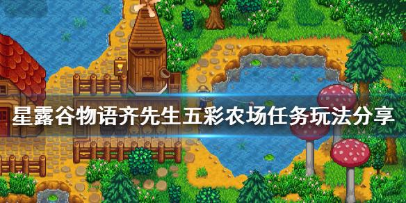 星露谷物语齐先生五彩农场任务如何做
