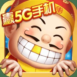 欢乐斗地主游戏免费版