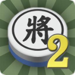 暗棋2单机版