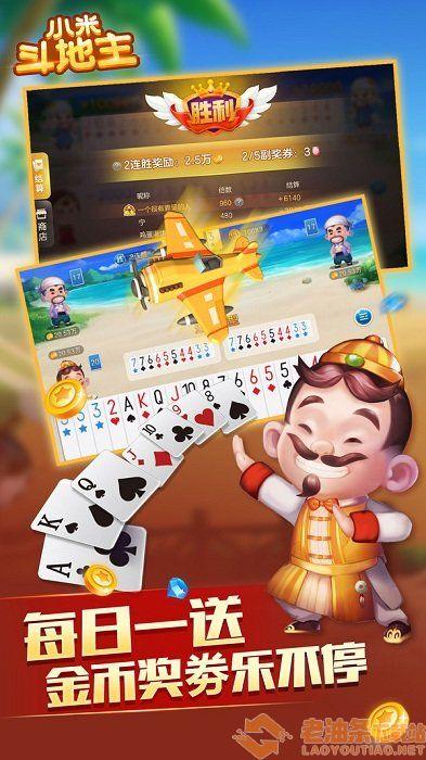 小米斗地主游戏免费版