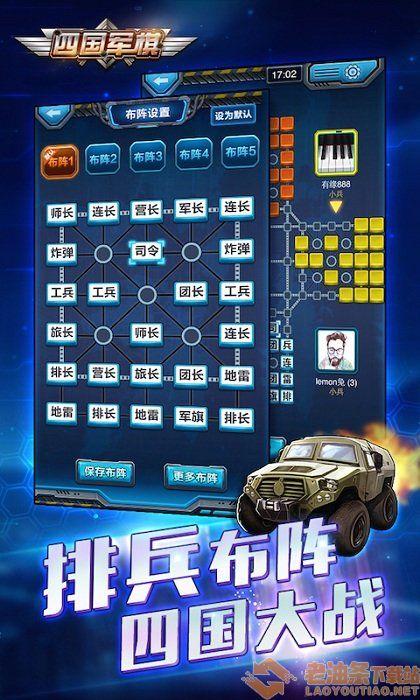 四国军棋手机版