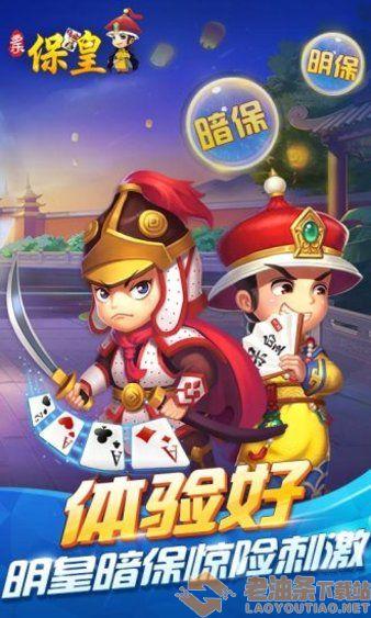 多乐保皇游戏免费版
