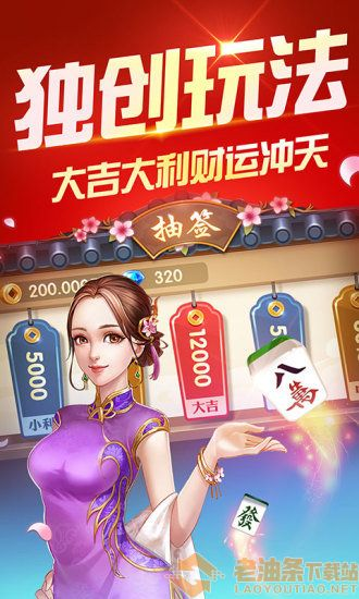 酷玩麻将app单机版