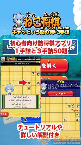 猫咪将棋app最新版