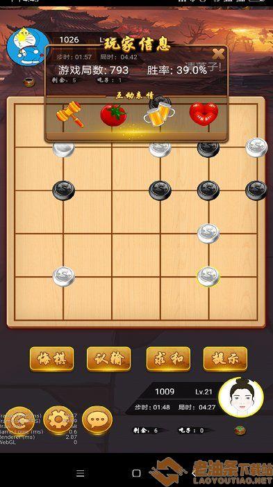 六洲棋游戏免费版