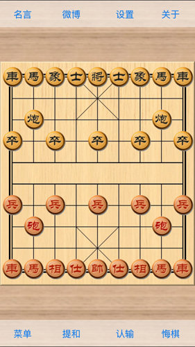 象棋巫师游戏免费版