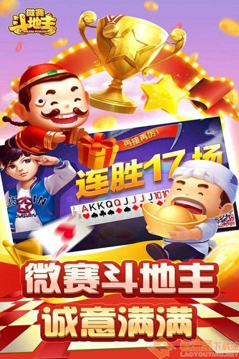 免费微赛斗地主手游最新安卓版