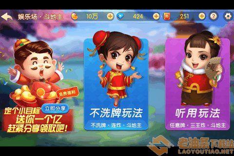 聚焰斗地主app最新版