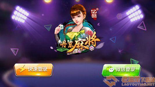 亿酷丹东麻将手游最新安卓版