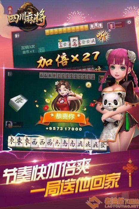 四川麻将游戏免费版