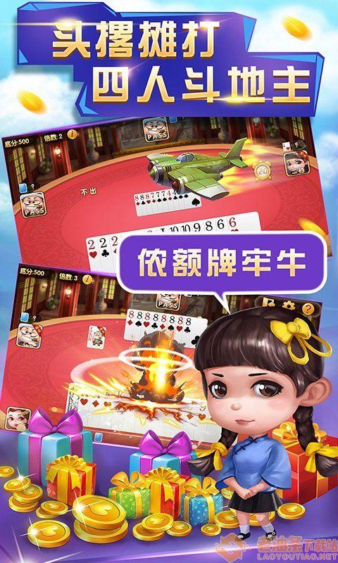 骏游斗地主app单机版
