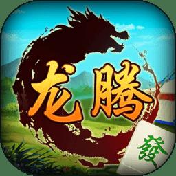 龙腾内蒙麻将app最新版