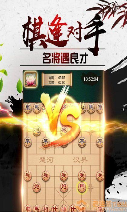 途游中国象棋app官方安卓版