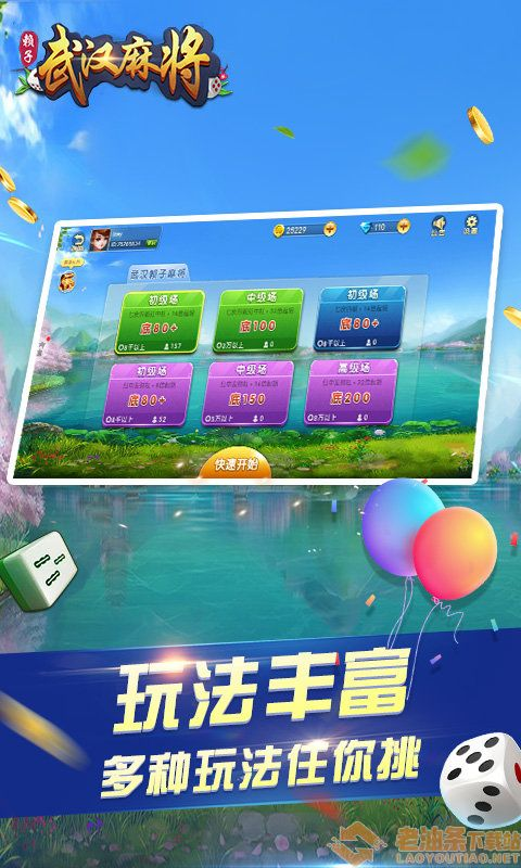 武汉赖子麻将app官方安卓版