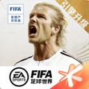 FIFA足球世界国际服高级破解版