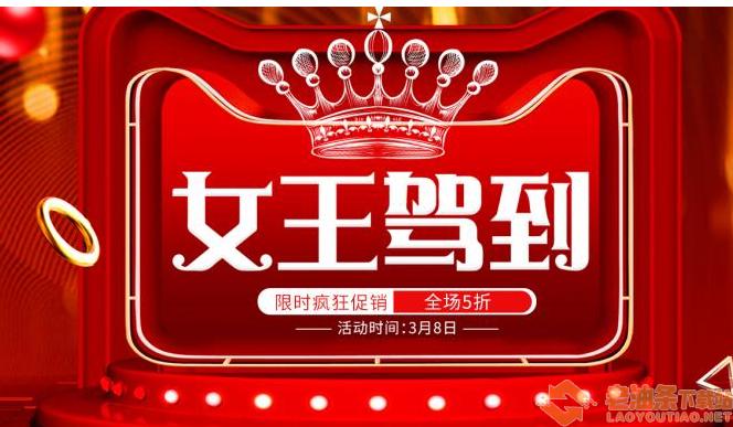 2021淘宝38女王节活动时间及力度介绍