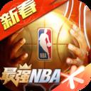 最强NBA官网升级版