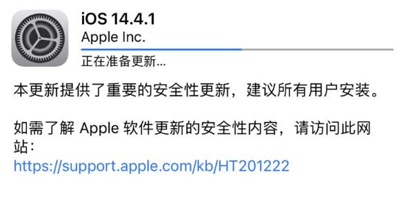 苹果ios14.4.1更新内容介绍