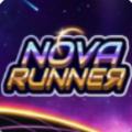 新星跑步者