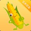玉米交友一对一聊天